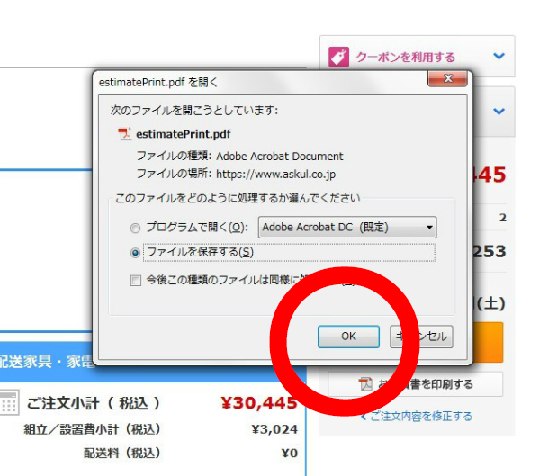 PDF見積りを生成